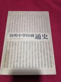 简明中华印刷通史