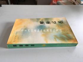 朦胧诗选(1985年一版一印)