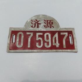 废旧自行车牌照