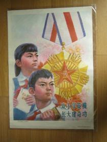 1986年年画:《从小学英模,长大建奇功》(重庆出版社出版,对开)