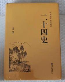 二十四史 文白对照 青少年成人24史国学经典历史书籍 记三国志后汉书三国志中国通史上下五千年中国历史