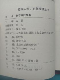 英雄人物时代楷模丛书:林巧稚的故事  邱少云的故事【两本合售】