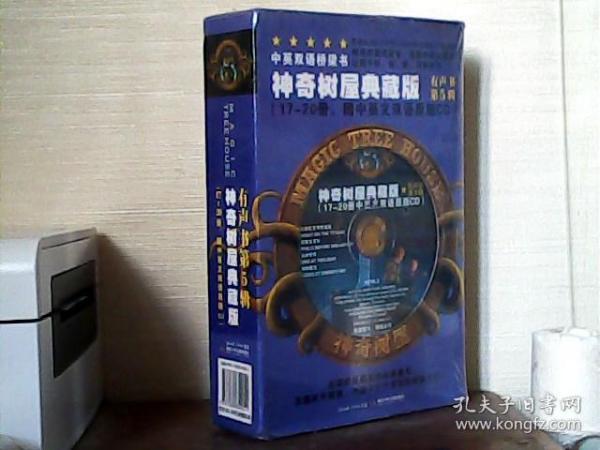 神奇树屋典藏版(17-20册全套四本·赠中英文双语原版CD)未拆封