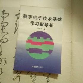 数字电子技术基础学习指导书