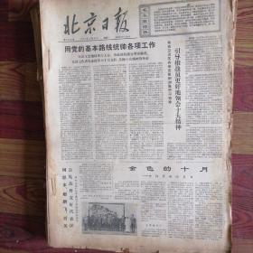 北京日报合订本1973一10