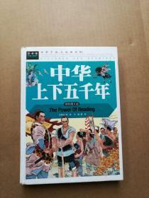 中华上下五千年(精致图文版)