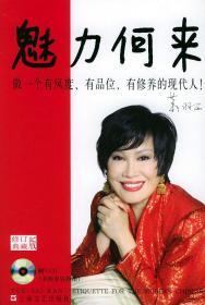清仓~魅力何来(新版) 靳羽西 著 9787532120291 上海文艺出版社