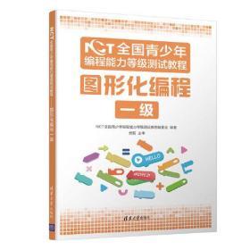 NCT全国青少年编程能力等级测试教程:图形化编程一级