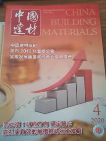中国建材(2020年第4期)