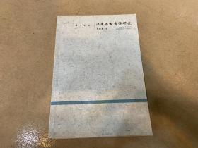 江有诰古音学研究