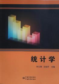 统计学 9787502645557 中国标准出版社 宗义湘 王俊芹 主编