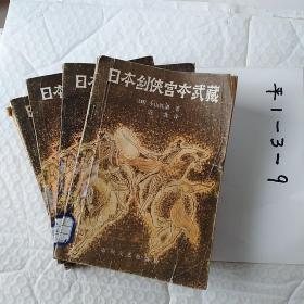 日本剑侠宫本武藏。全四册