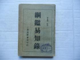 民國:尺木堂綱鑑易知錄(卷四十至五十四)