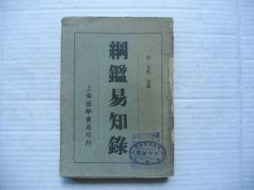 民國:尺木堂綱鑑易知錄(卷五十五至六十九)