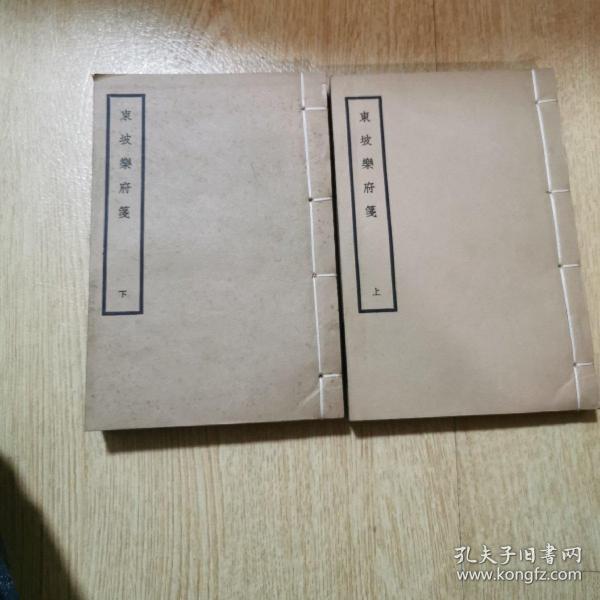 东坡乐府笺上下一一线装1958年版