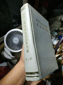 中华人民共和国多边条约集(第二集)