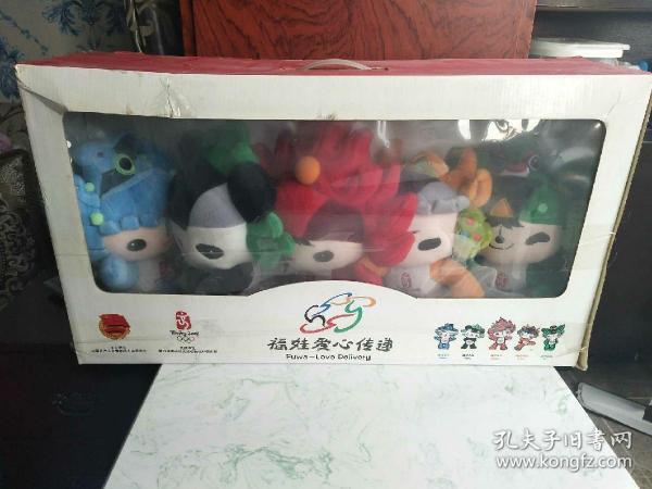 2008年第29屆奧運會吉祥物25cm正版福娃一套