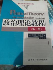 政治理论教程:国外经典政治学教材译丛