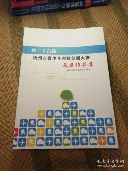 第二十八届杭州市青少年科技创新大赛获奖作品选