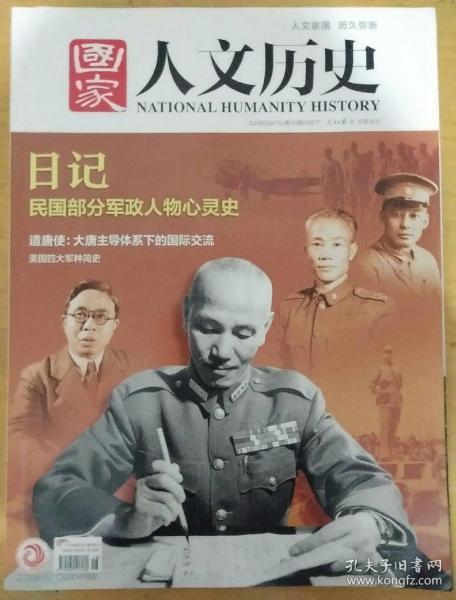 國家人文歷史2018_15 日記民國部分軍政人物心靈史