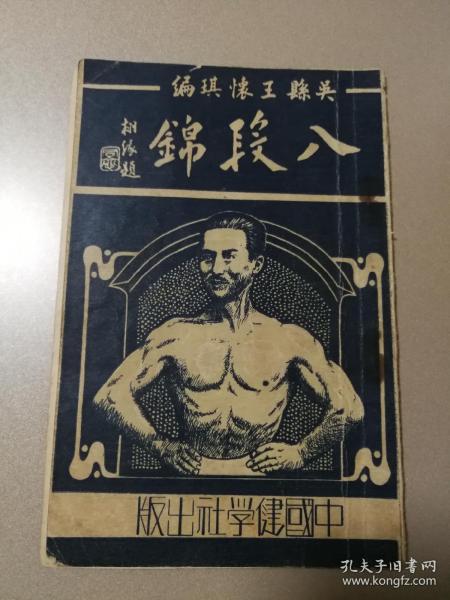 八段锦1930年【中国健学社出版】民国武术书籍