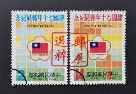 404 紀184建國七十年郵展紀念郵票郵展選粹加蓋兼預銷票甲型2全 美國回流原膠全品 實際發行量8500套 本套郵票因隨《郵展選粹》一書發行 故原膠全品套票非常少見