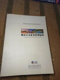 中粮城市公司业务管理流程