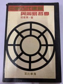 《中國古代建筑與周易哲學》?