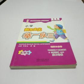 小學數學培優舉一反三:五年級(全新版)