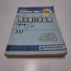 貨幣銀行學原理(第6版)