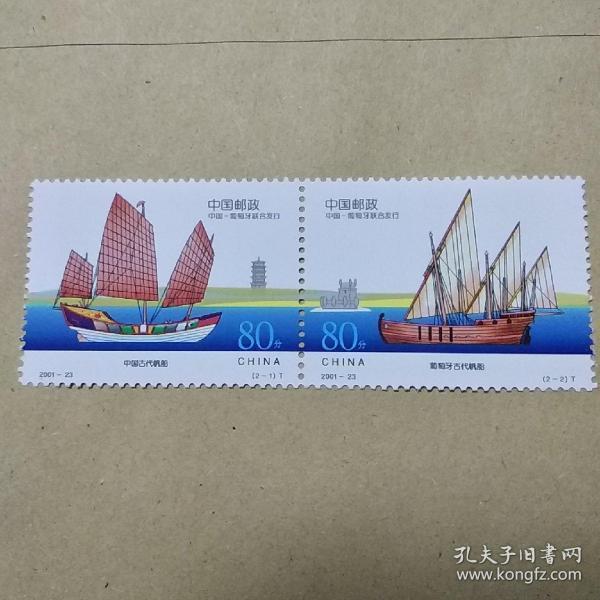 2001-23 中国葡萄牙联合发行古代帆船邮票(全套2枚)