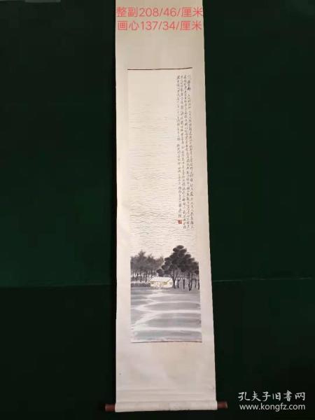 齊白石手繪紙本立軸