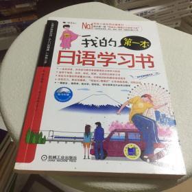 我的第一本日語學習書