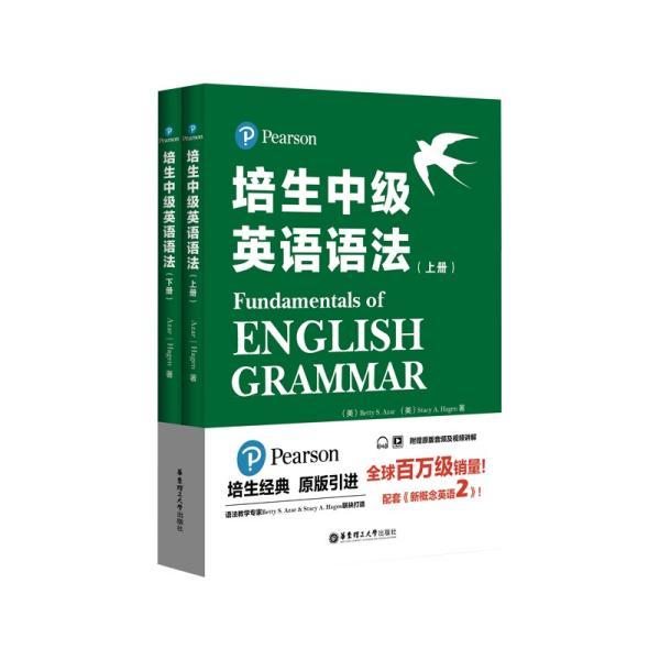 培生中级英语语法