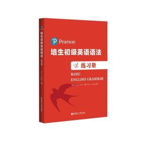 培生初级英语语法练习册