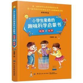小学生爱看的趣味科学启蒙书物理与化学 正版  代晓琴  9787518042456