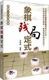 象棋残局定式 正版  刘锦祺  9787122194213