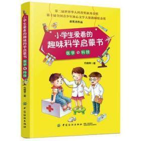 小学生爱看的趣味科学启蒙书 正版  代晓琴  9787518042432