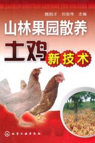 养鸡 正版  魏刚才  9787122112576