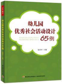幼儿园社会活动设计65例 正版  伍香平  9787501994397