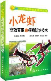 小龙虾高效养殖与疾病防治技术 正版    9787122211712