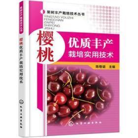 樱桃优质丰产栽培实用技术 正版  陈敬谊   9787122260406