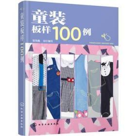 童装板样100例 正版  智海鑫  9787122272966