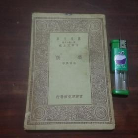 华侨(万有文库)(民国20年初版初印)