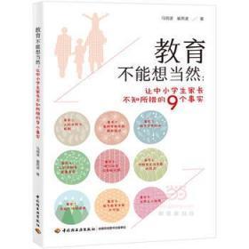 教育 正版  马剑波,崔燕波  9787518411405