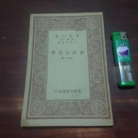 动物生态学(万有文库)(民国22年初版初印)