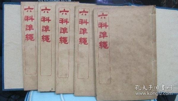 六科准绳 女科 线装5册带函套 【民国17年】