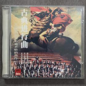 世界著名進行曲II-古典合集-引進版CD