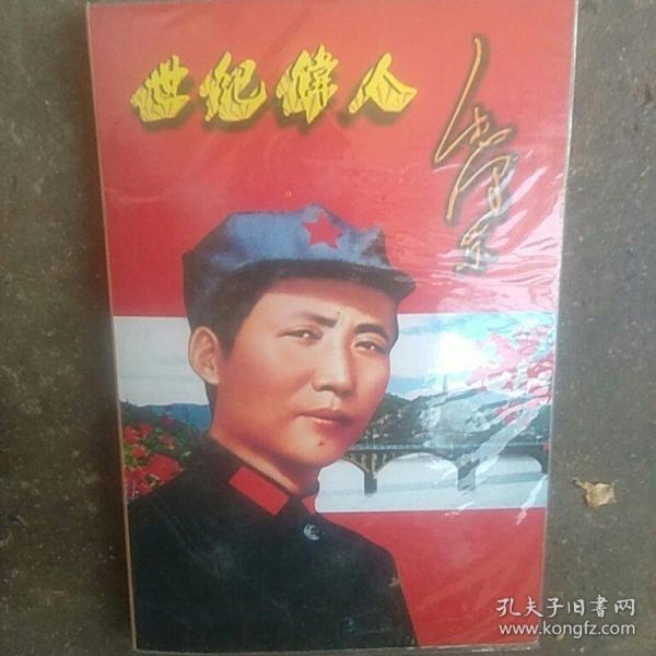 世纪伟人毛泽东纪念章24枚合售