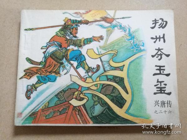 扬州夺玉玺 兴唐传之二十六